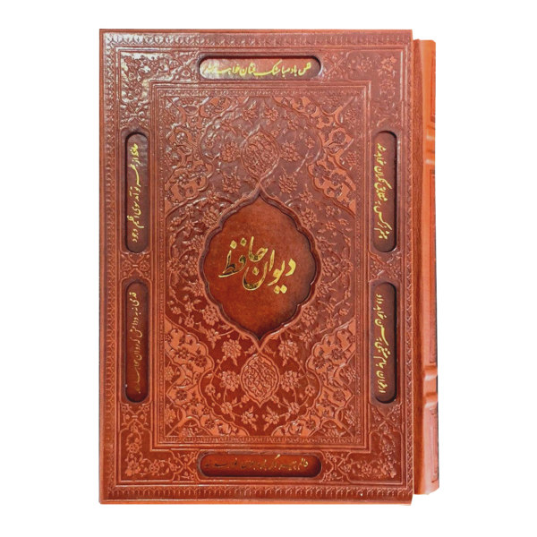 کتاب دیوان حافظ انتشارات دانش پرور