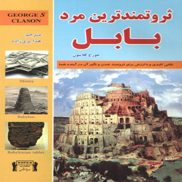 خرید                      كتاب ثروتمند ترين مرد بابل اثر جورج كلاسون انتشارات داريوش