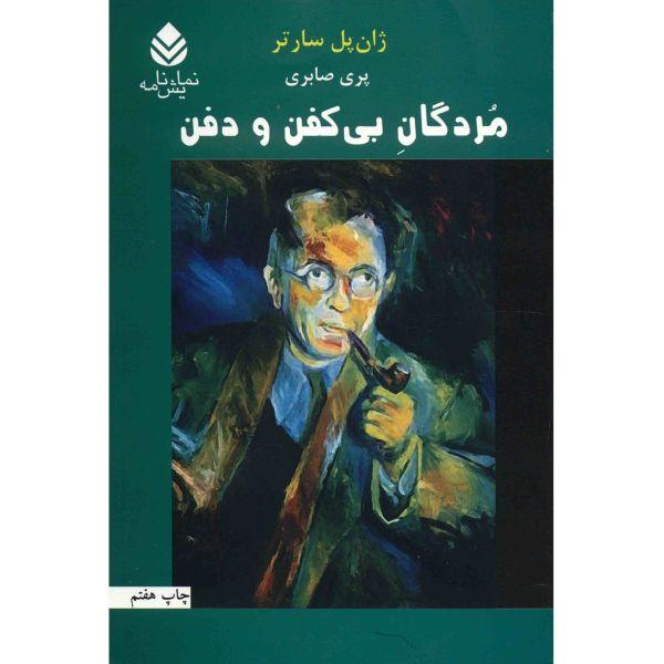 کتاب مردگان بی کفن و دفن اثر ژان پل سارتر