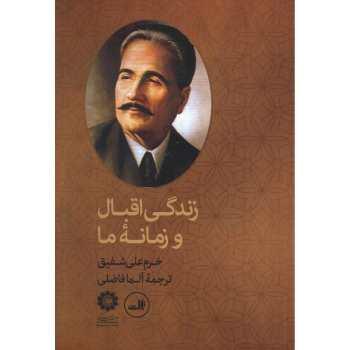 کتاب زندگی اقبال و زمانه ما اثر خرم علی شفیق