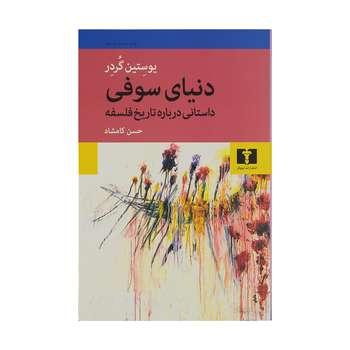 کتاب دنیای سوفی اثر یوستین گردر انتشارات نیلوفر چاپ بیست و سوم