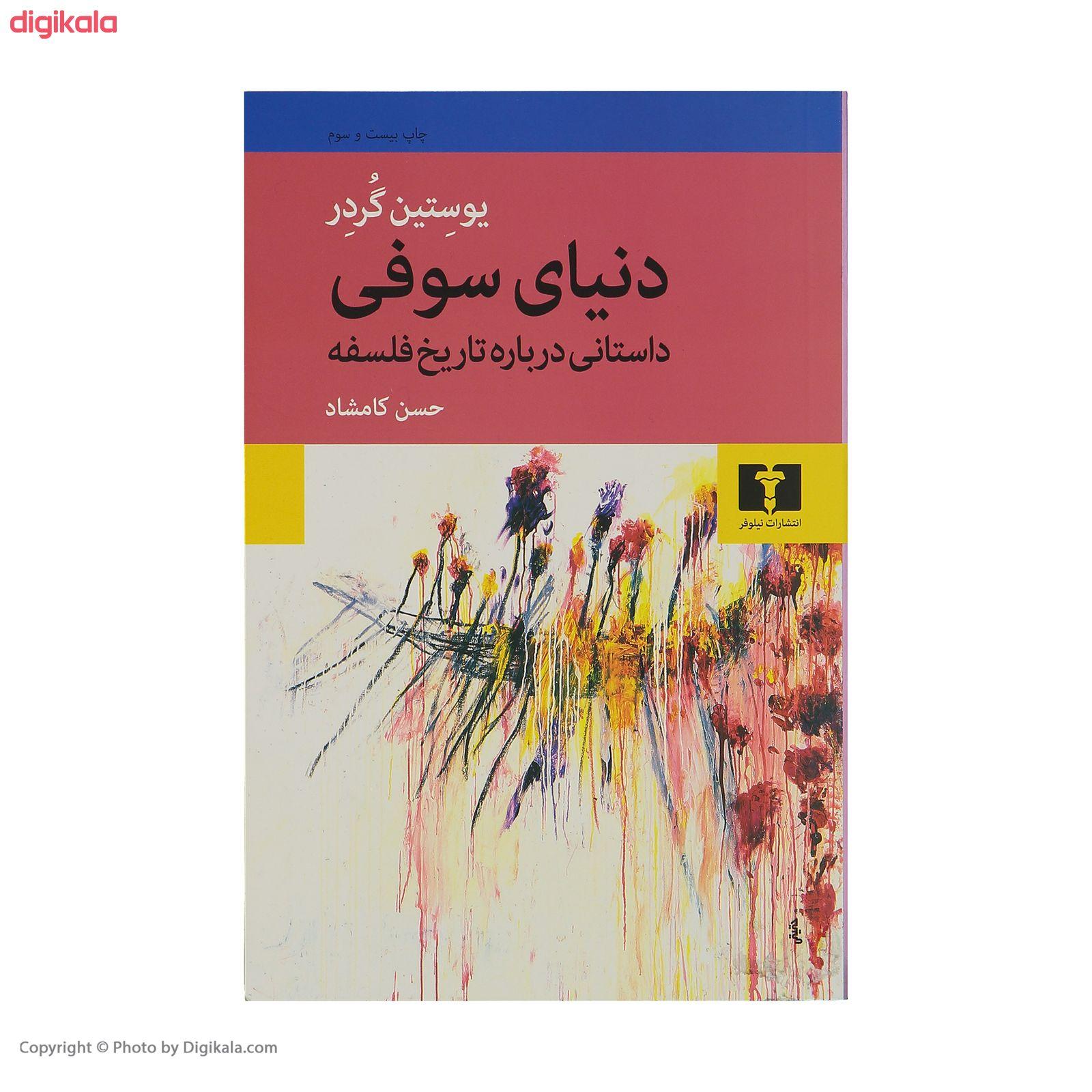 کتاب دنیای سوفی اثر یوستین گردر انتشارات نیلوفر چاپ بیست و سوم  main 1 1