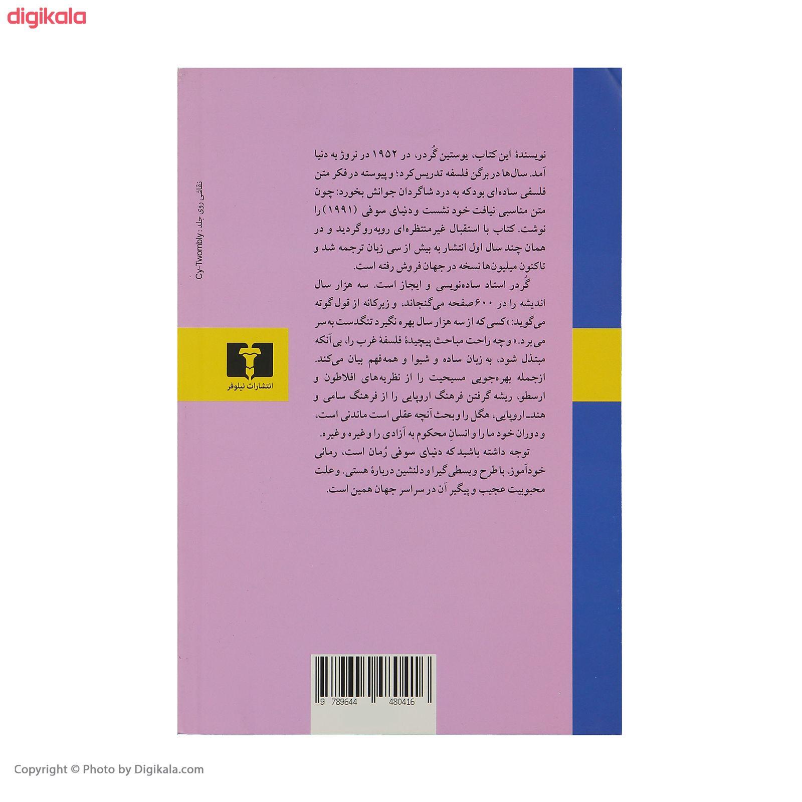 کتاب دنیای سوفی اثر یوستین گردر انتشارات نیلوفر چاپ بیست و سوم  main 1 2