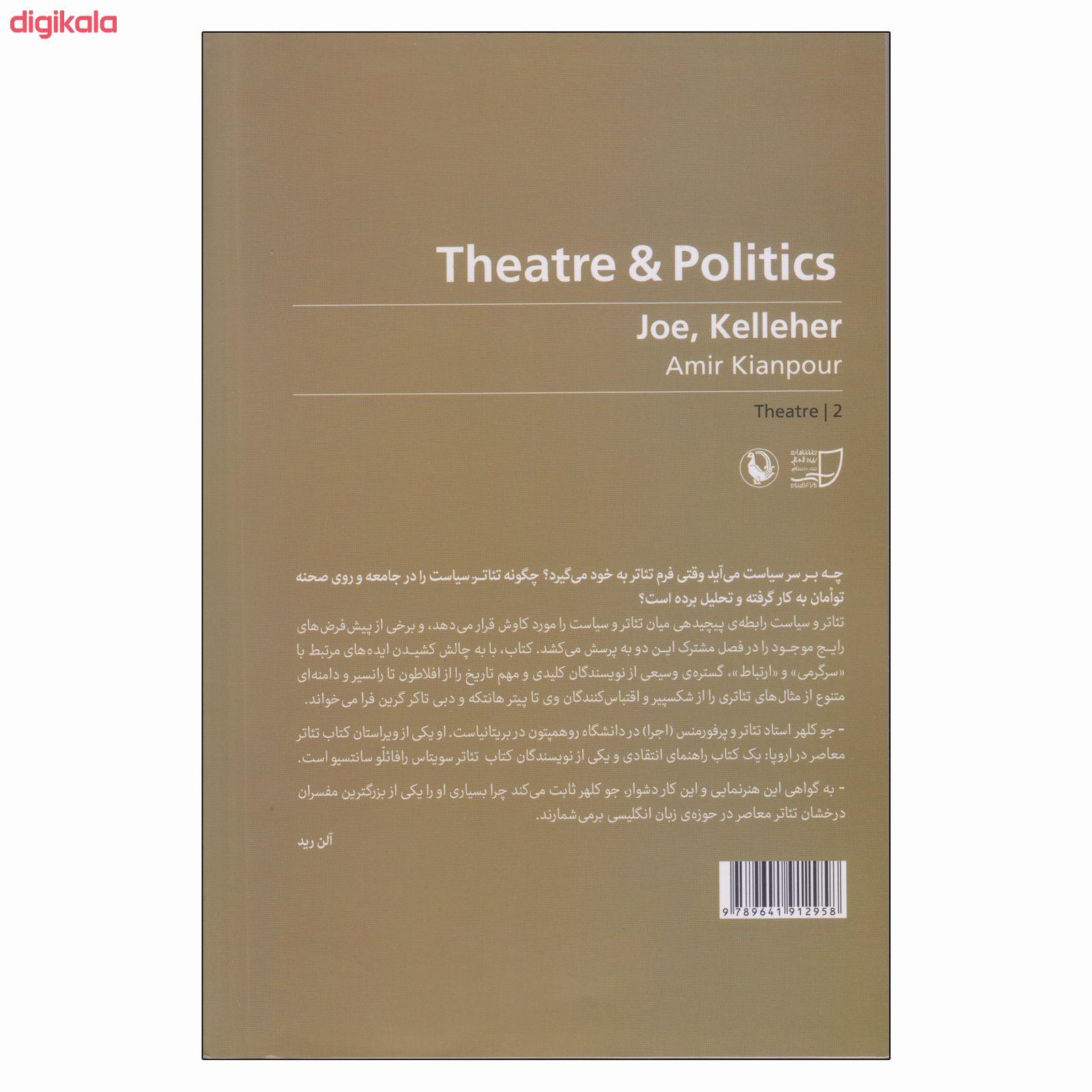 کتاب تئاتر و سیاست اثر جو کلهر انتشارات مروارید main 1 1