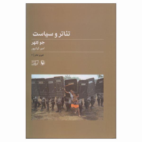 کتاب تئاتر و سیاست اثر جو کلهر انتشارات مروارید