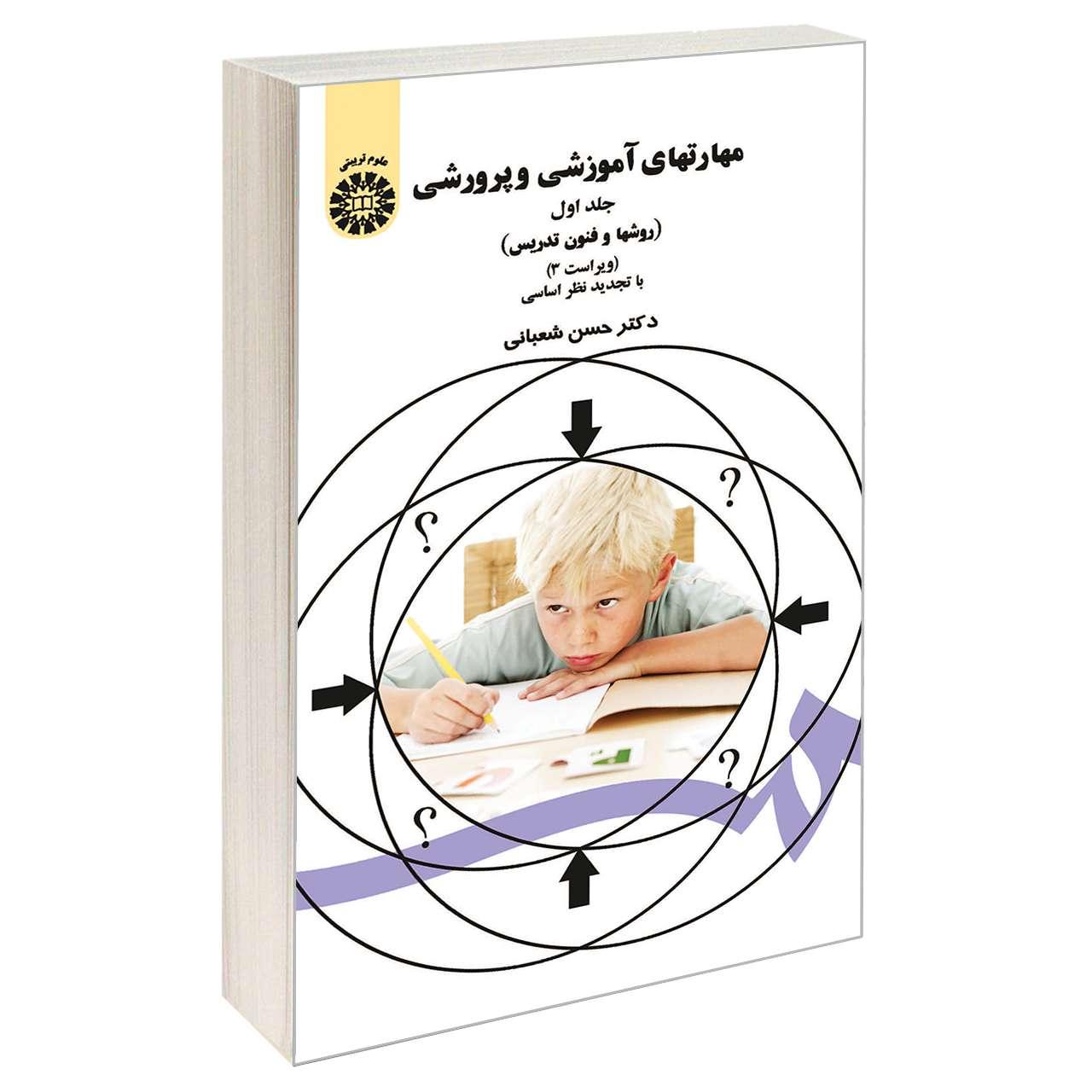 کتاب مهارتهای آموزشی و پرورشی روشها و فنون تدریس اثر دکتر حسن شعبانی نشر سمت جلد 1