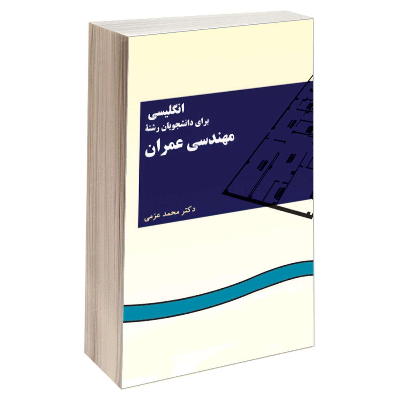 خرید                       کتاب انگلیسی برای دانشجویان رشته مهندسی عمران اثر دکتر محمد عزمی نشر سمت