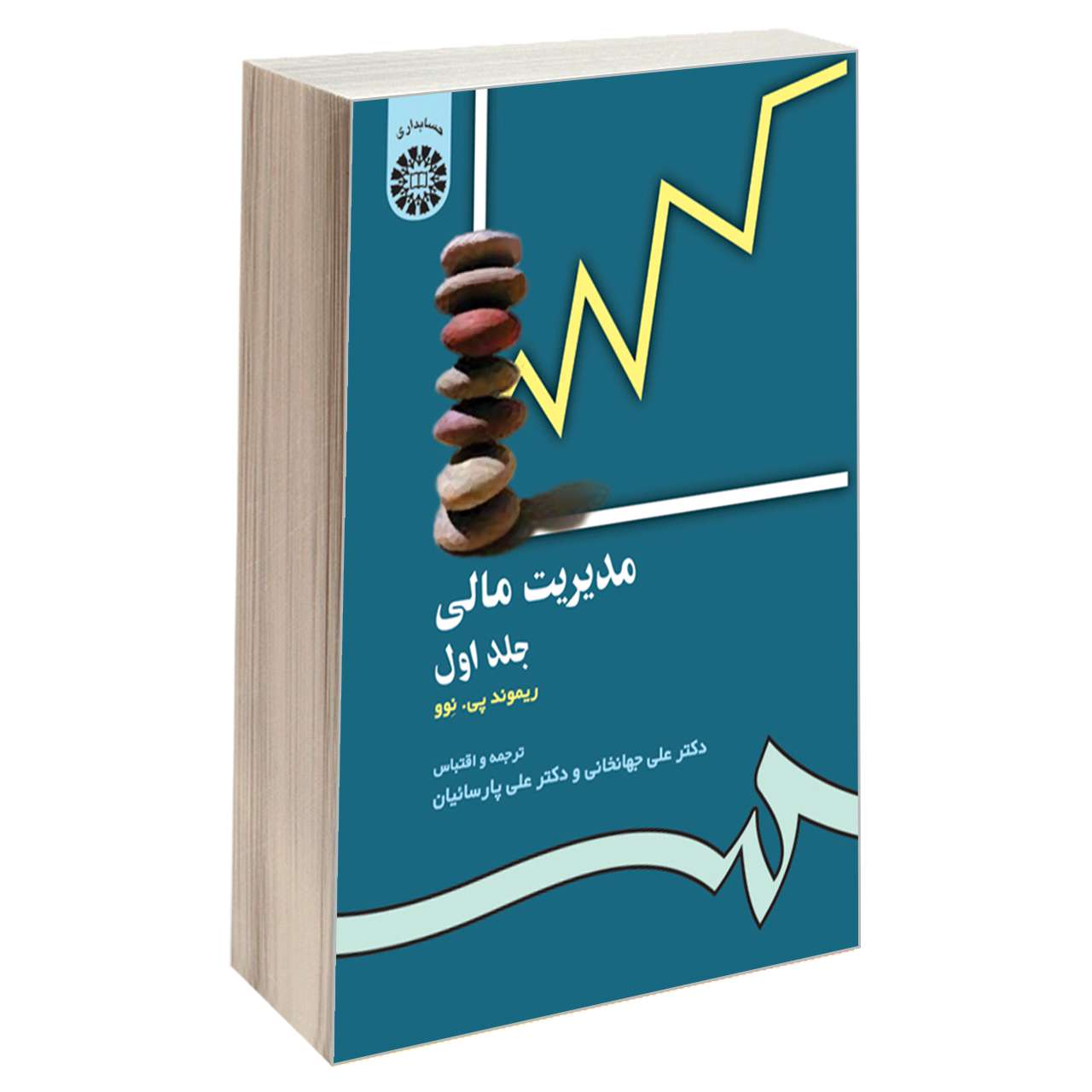 خرید                      کتاب مدیریت مالی اثر ریموند پی. نوو نشر سمت جلد 1