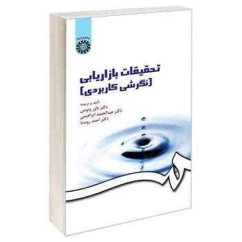 کتاب تحقیقات بازاریابی (نگرشی کاربردی) اثر جمعی از نویسندگان نشر سمت