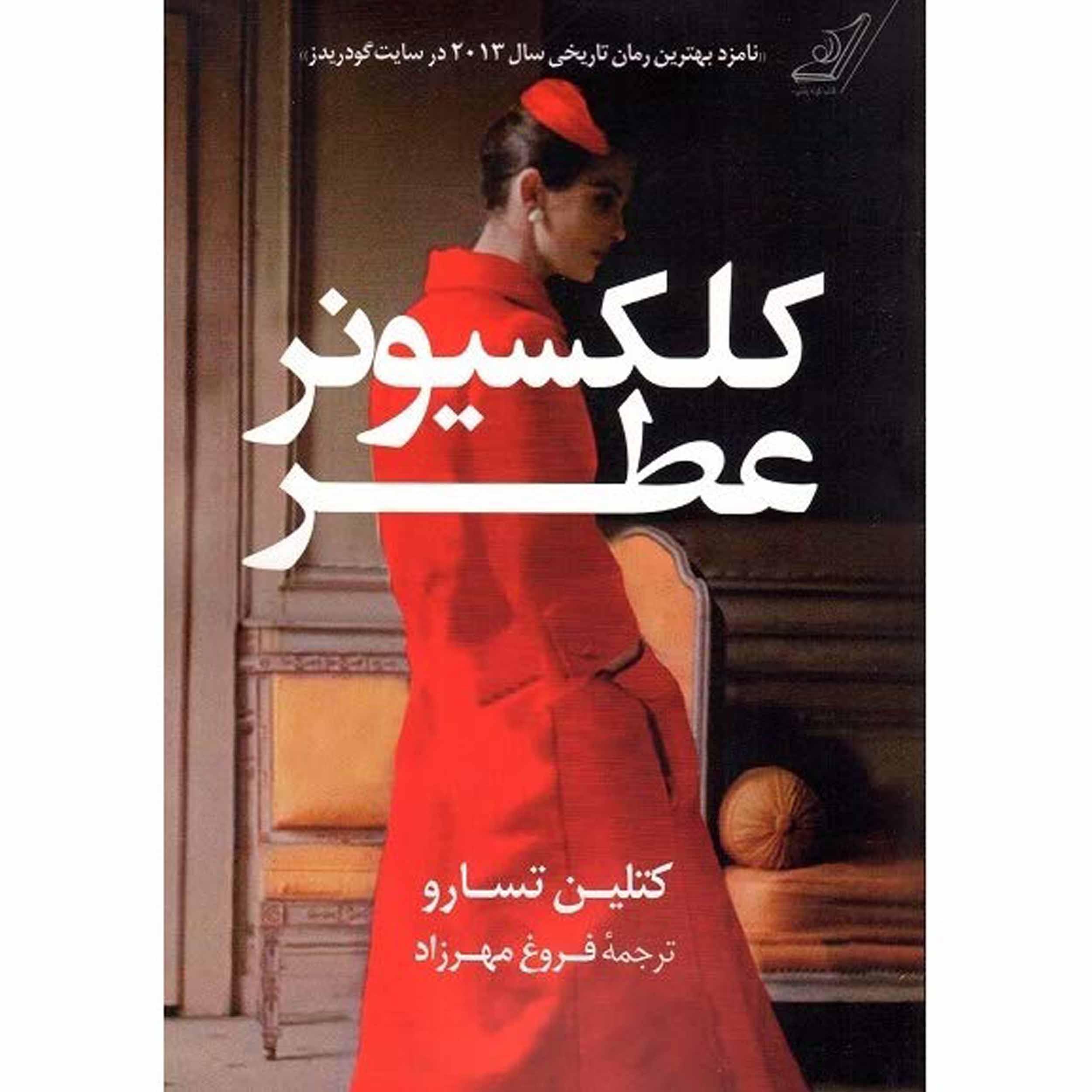 خرید                      کتاب کلکسیونر عطر اثر کتلین تسارو انتشارات کتاب کوله پشتی