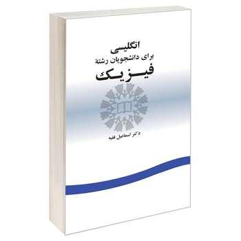 کتاب انگلیسی برای دانشجویان رشته فیزیک اثر دکتر اسماعیل فقیه نشر سمت
