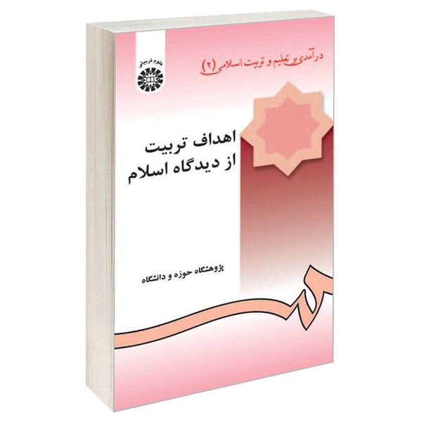 کتاب اهداف تربیت از دیدگاه اسلام درآمدی بر تعلیم و تربیت اسلامی (2) اثر جمعی از نویسندگان نشر سمت