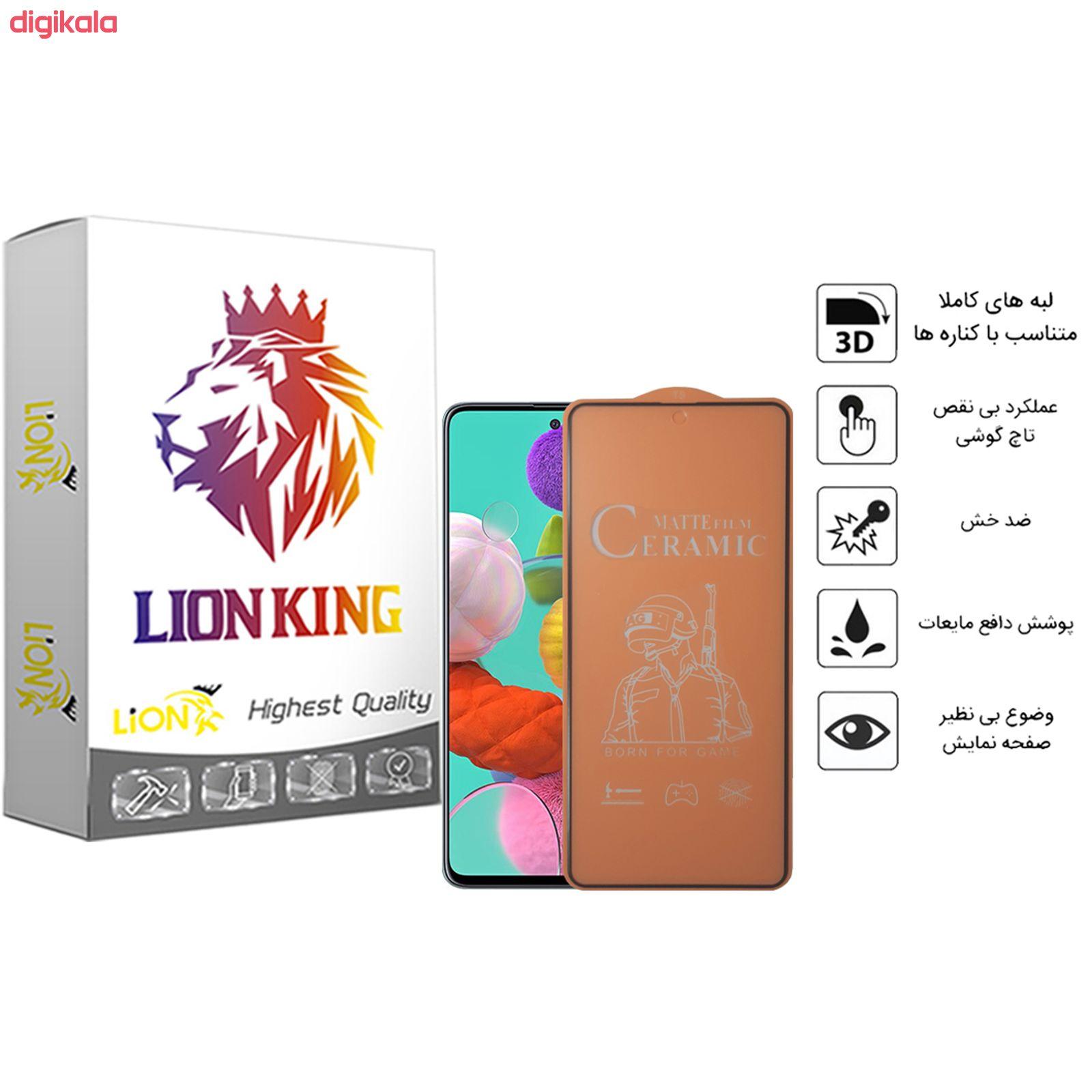 محافظ صفحه نمایش مات لاین کینگ مدل LKFC مناسب برای گوشی موبایل سامسونگ Galaxy A71 main 1 2