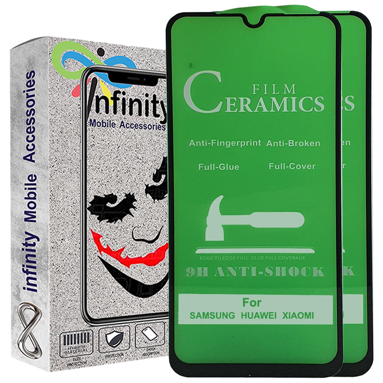 محافظ صفحه نمایش اینفینیتی مدل INFGCR مناسب برای گوشی موبایل سامسونگ GALAXY A51 بسته دو عددی              ( قیمت و خرید)