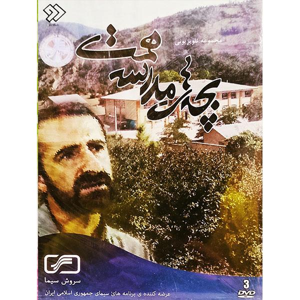 مجموعه کامل سریال بچه های مدرسه همت اثر مهدی آرش رستمی