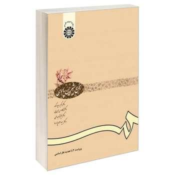 کتاب سخن شیرین پارسی اثر جمعی از نویسندگان نشر سمت