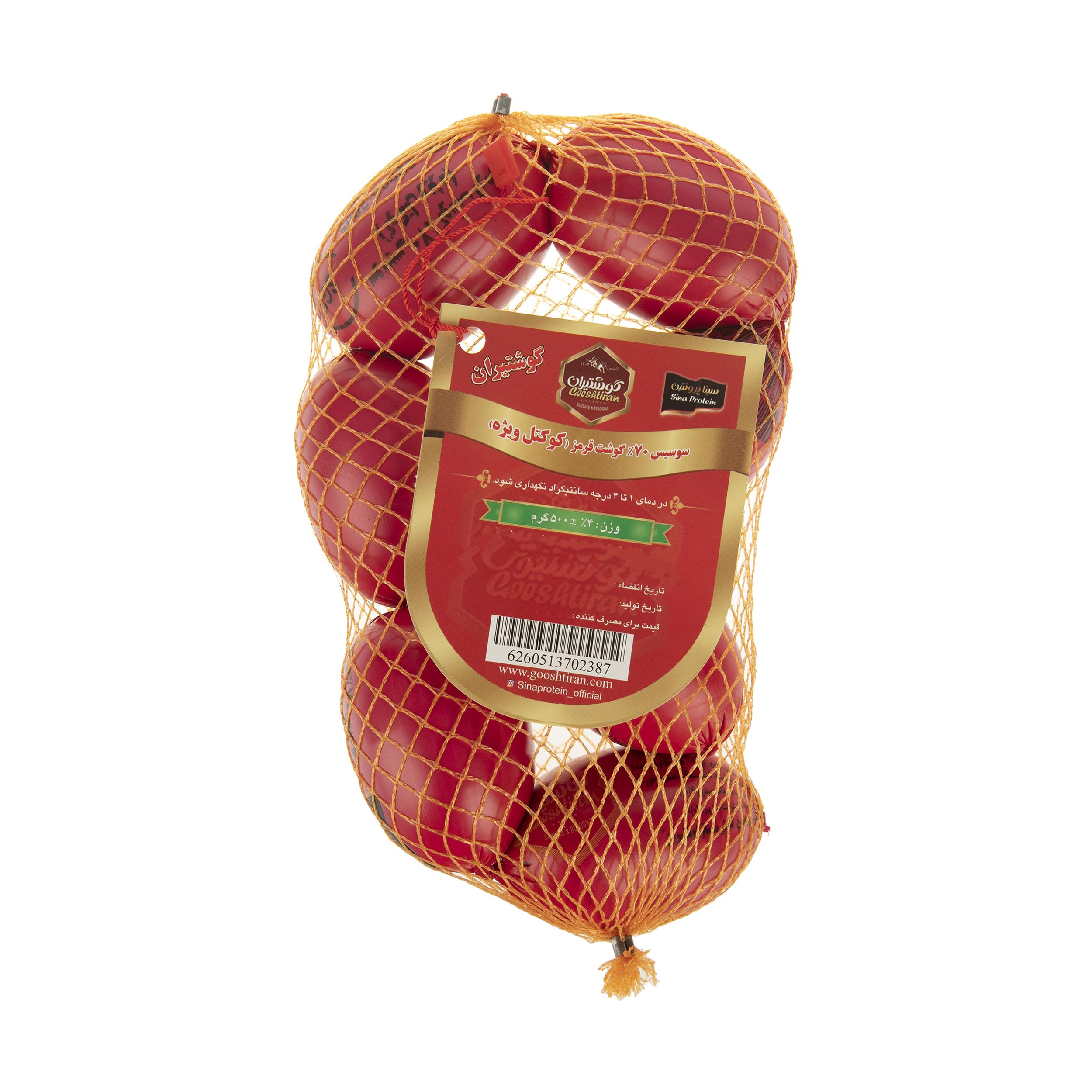 سوسیس کوکتل ویژه 70 درصد گوشت گوشتیران - 500 گرم