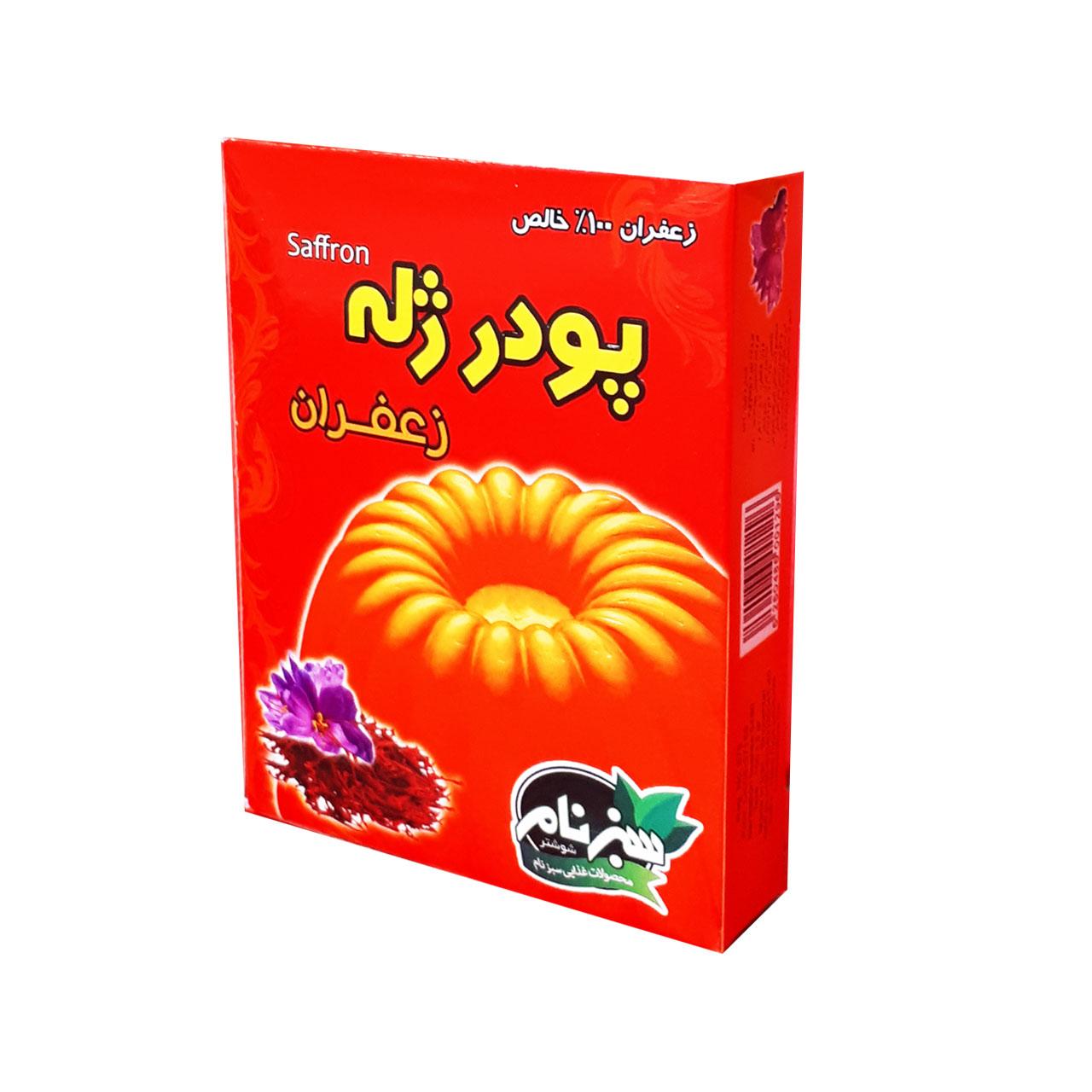 پودر ژله زعفران سبزنام-100گرم
