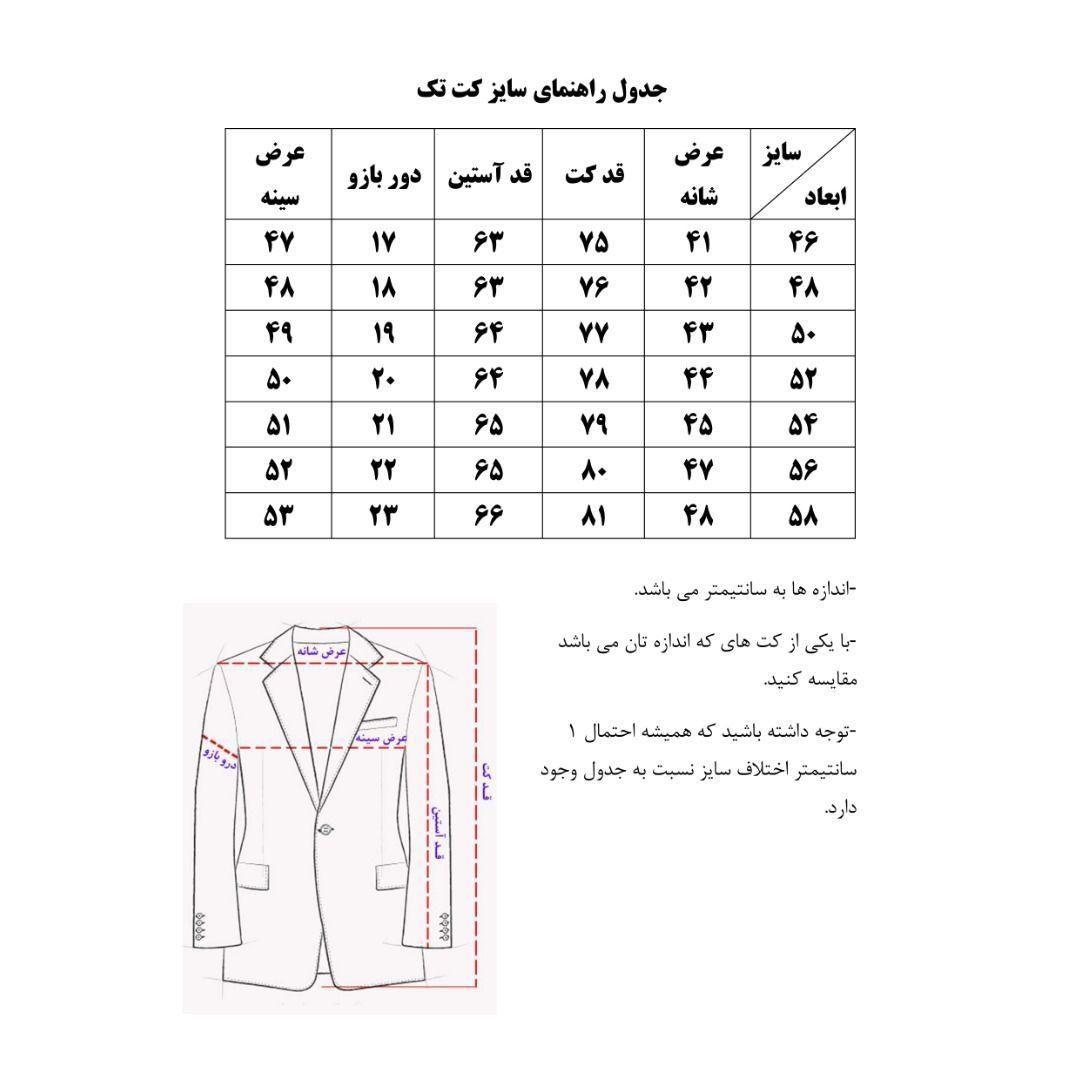 کت تک مردانه رومانو بوتا مدل a3 -  - 9