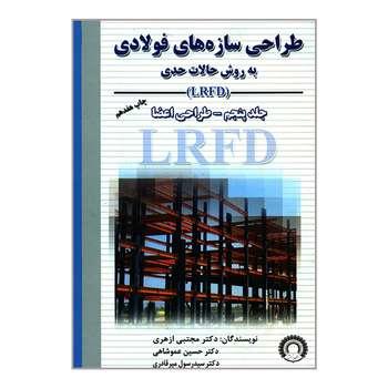 کتاب طراحی سازه های فولادی به روش حالات حدی  LRFD  طراحی اعضا اثر جمعی از نویسندگان انتشارات ارکان دانش جلد 5