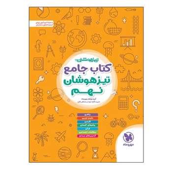 کتاب جامع تیزهوشان نهم اثر مهندس مصطفی باقری انتشارات مهروماه