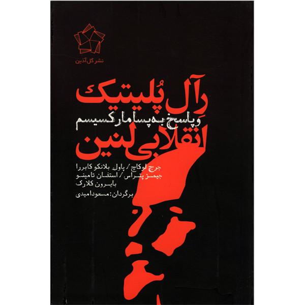 کتاب رآل پلیتیک انقلابی لنین و پاسخ به پسامارکسیسم اثرجمعی از نویسندگان انتشارات گل آذین