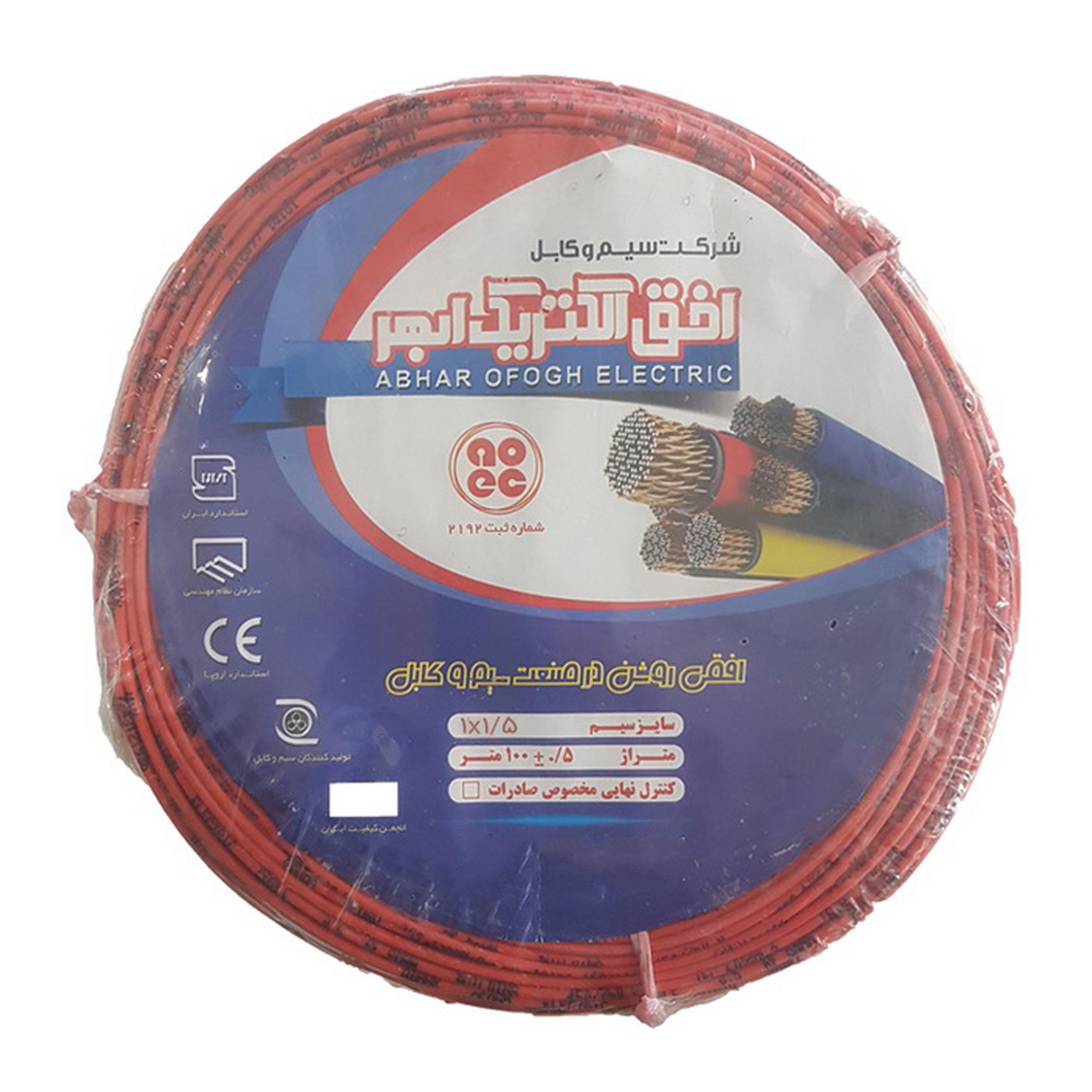کابل برق 1/5در1 افق الکتریک ابهر مدل 511