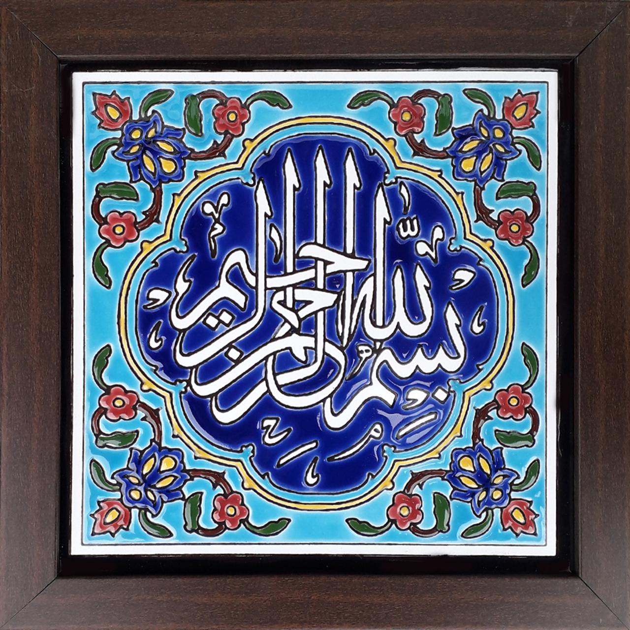 تابلو کاشی کاری طرح بسم الله کد 0014