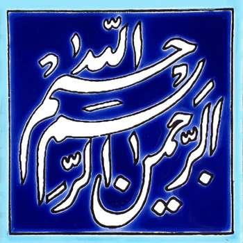 کاشی طرح بسم الله کد 0021