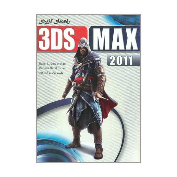 کتاب راهنمای کاربردی 3DS MAX 2011 اثر Randi L Derakhshani و  Dariush Dreakhshani انتشارات عابد