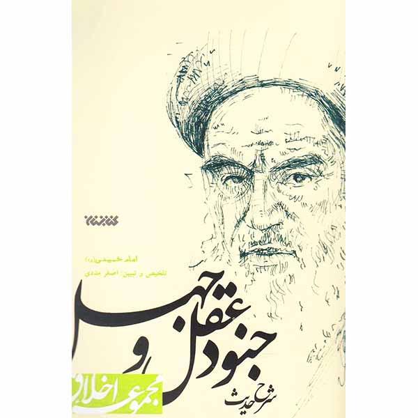 کتاب شرح حدیث جنود عقل و جهل اثر امام خمینی انتشارات کتابستان معرفت