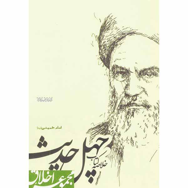 کتاب چهل حدیث اثر امام خمینی انتشارات کتابستان معرفت