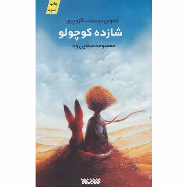 کتاب شازده کوچولو اثر آنتوان دوسنت اگزوپری انتشارات کتابستان معرفت