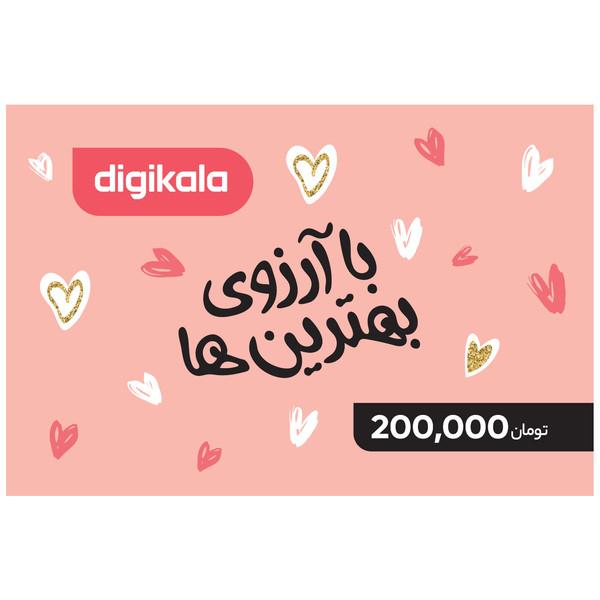 کارت هدیه دیجی کالا به ارزش 200.000 تومان طرح آرزو
