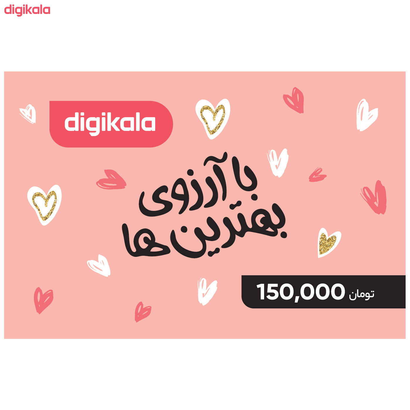 کارت هدیه دیجی کالا به ارزش 150.000 تومان طرح آرزو main 1 1