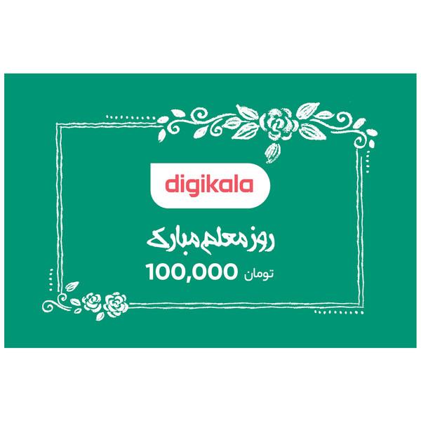 کارت هدیه دیجی کالا به ارزش 100.000 تومان طرح روز معلم