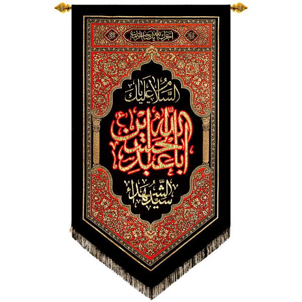 پرچم طرح السلام علیک یا عبدالله الحسین سید الشهداء کد RB۲۲۰