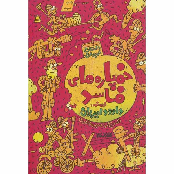 کتاب خمپاره های فاسد اثر داود امیریان انتشارات کتابستان معرفت