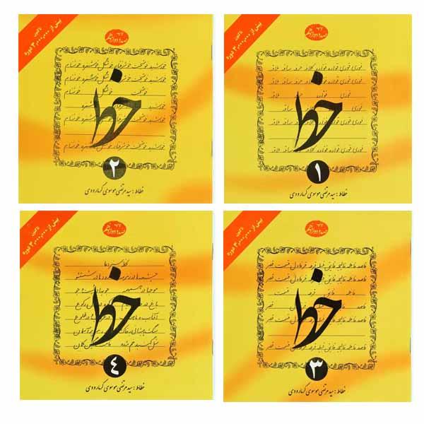 کتاب آموزش خط اثر سید مرتضی موسوی گرمارودی انتشارات دلیل ما 4 جلدی