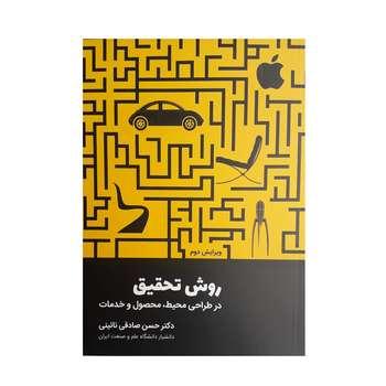 کتاب روش تحقیق در طراحی محیط محصول و خدمات اثر دکتر حسن صادقی نائینی انتشارات کتاب وارش
