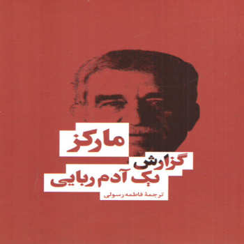 كتاب گزارش يك آدم ربايي اثر گابريل گارسيا ماركز انتشارات بهنود