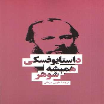 كتاب هميشه شوهر اثر فئودور داستايوفسكي انتشارات بهنود