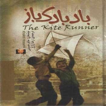 كتاب بادبادك باز اثر خالد حسيني انتشارات الينا