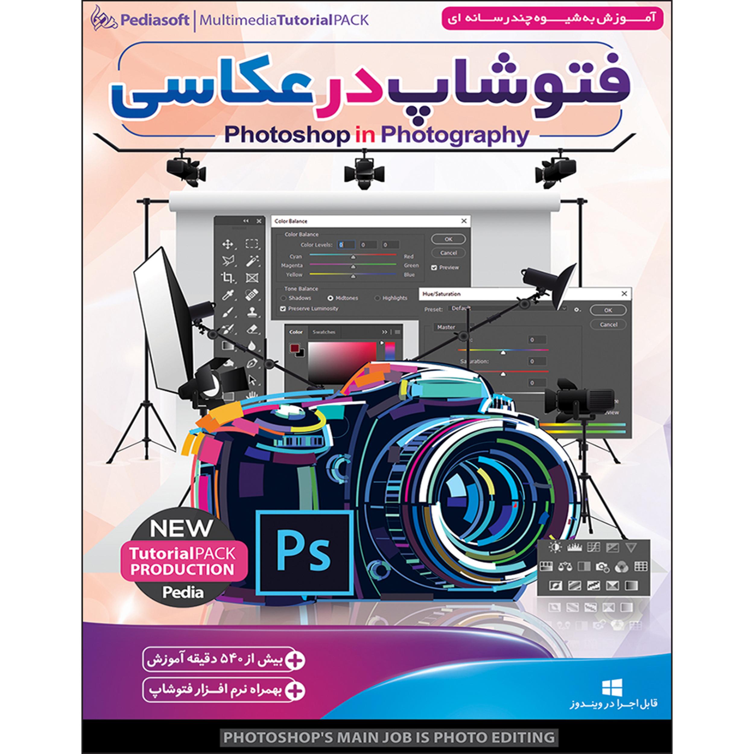 نرم افزار آموزش فتوشاپ در عکاسی نشر پدیا سافت