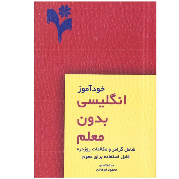 کتاب خودآموز انگلیسی بدون معلم اثر محمود فرهادی انتشارات گلبرگ