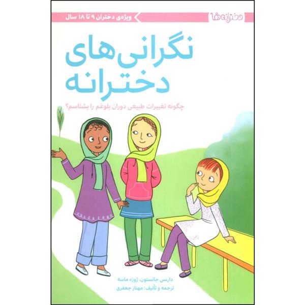 کتاب نگرانی های دخترانه اثر دارسی جانستون و ژوزه ماسه نشر مهرسا