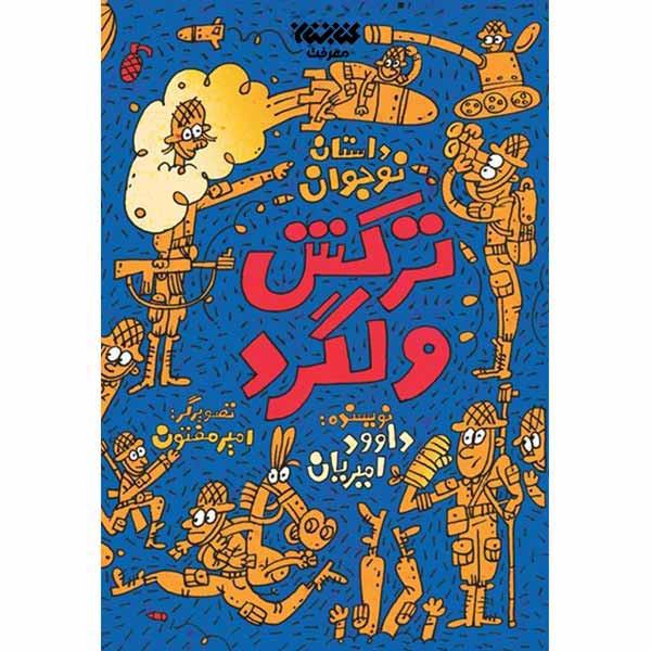 کتاب ترکش ولگرد اثر داود امیریان انتشارات کتابستان معرفت