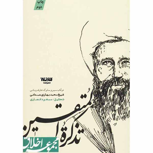 کتاب تذکره المتقین اثر شیخ محمد بهاری همدانی انتشارات کتابستان معرفت
