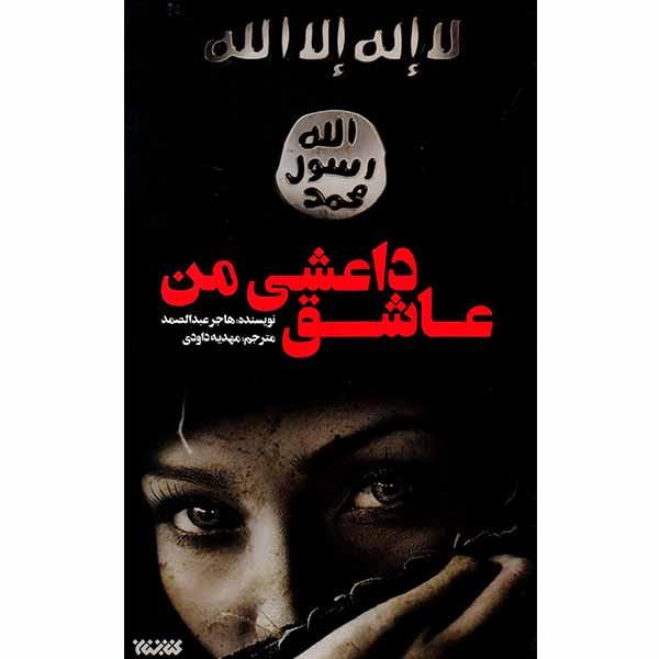کتاب عاشق داعشی من اثر هاجر عبدالصمد انتشارات کتابستان معرفت