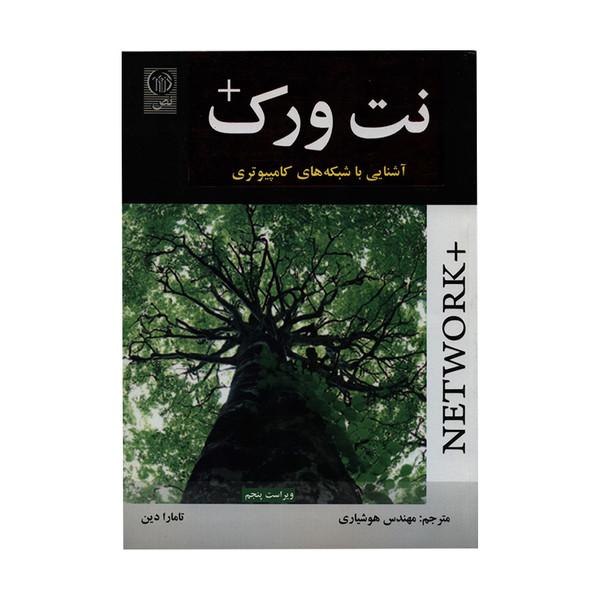 کتاب نت ورک + آشنایی با شبکه های کامپیوتری اثر تامارا دین انتشارات نص